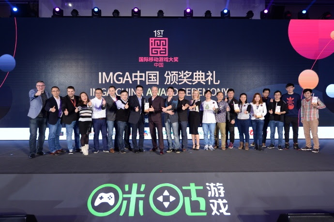 Announcing the Winners of the 1st IMGA China