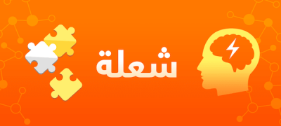 Learn about Sho'lah, your daily brain training