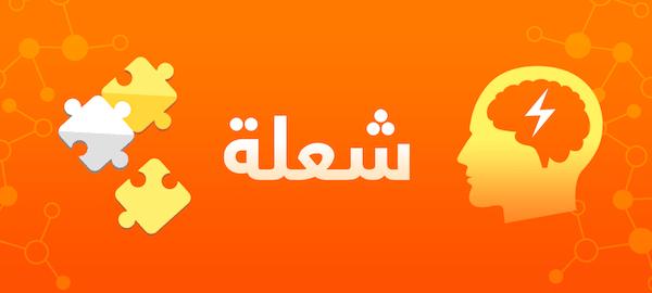 sho'lah, brain training, mena